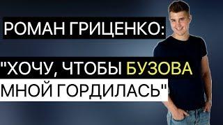 «Хочу, чтобы Оля Бузова мной гордилась»: Гриценко ушел из «ДОМа 2»