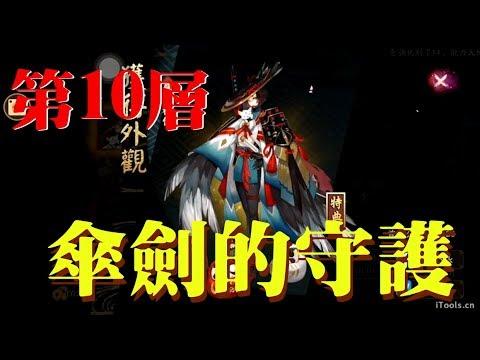 【陰陽師 onmyoji】『傘劍的守護』姑獲鳥副本第10層 - YouTube