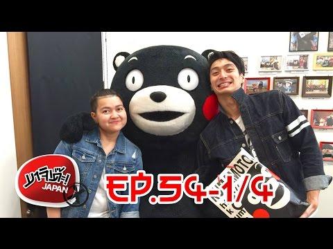 MAJIDE JAPAN X : EP.54 - 1/4 KYUSHU (PART 2) KUMAMOTO