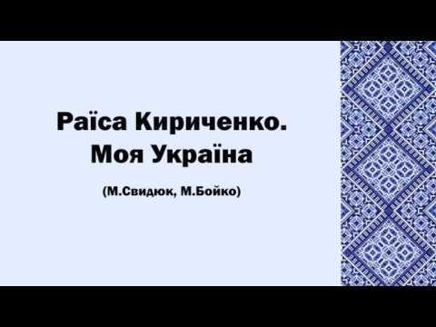 Раїса Кириченко. Моя Україна