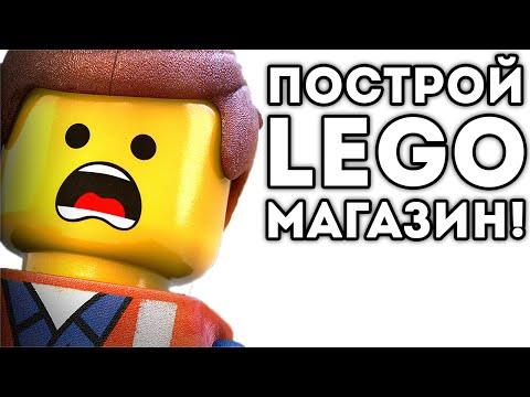 ПОСТРОЙ LEGO МАГАЗИН!