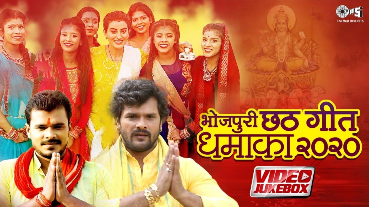 Khesari Lal Yadav, Pramod Premi & Akshara Singh का भोजपुरी छठ पूजा गीत धमाका 2020 | Superhit Jukebox