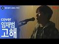 [일소라] 일반인 김성훈 - '고해' (임재범) cover