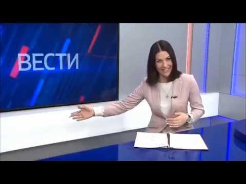 Ведущая канала Вести не смогла сдержать смех