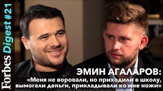 Эмин Агаларов о своих детях и отце-миллиардере. История о вымогании денег и угрозах.