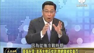 走进台湾 2016-06-16 中国潜艇杀手入列南海舰队!曲靖舰将部署西沙!