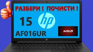 разборка и замена термопасты на ноутбуке HP ProBook 4545s disassembly