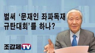 [조갑제TV] 벌써 '문재인 좌파독재 규탄대회'를 하나?