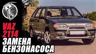 видео Замена бензонасоса ВАЗ 2114