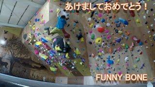 ボルダリング 愛知県犬山市FUNNY BONE 中学生が強すぎる!!