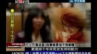 中天新聞「記錄台灣」節目關於「寶佑餅」的相關報導