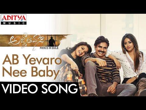 AB Yevaro Nee Baby || Agnyaathavaasi Video Songs ||Pawan Kalyan, Keerthy Suresh || Anirudh