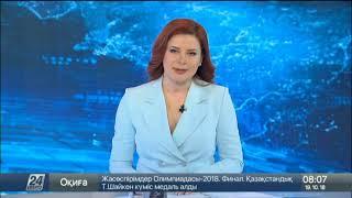 Выпуск новостей 08:00 от 19.10.2018