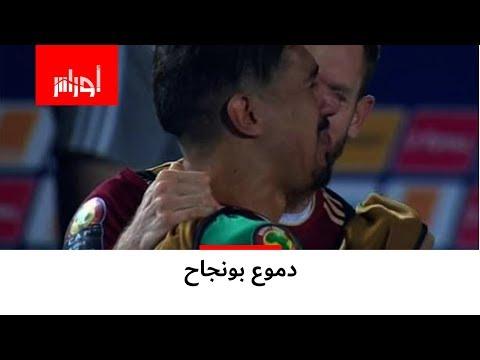 هكذا تفاعل الجزائريون مع دموع بونجاح وندمه على تضييع ضربة جزاء