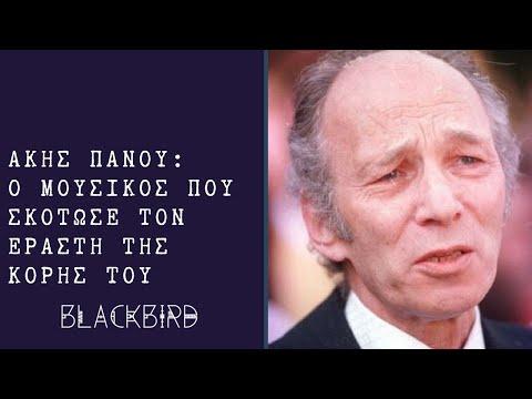 Άκης Πάνου: Ο μουσικός που σκότωσε τον εραστή της κόρης του - Dark Room 14 - Blackbird