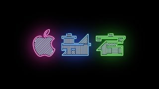 Apple 新宿 — あなたのアイデアを光らせよう— Apple