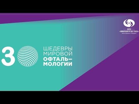 Всероссийская научно-практическая конференция 14 июня 2019