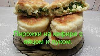 Пирожки на кефире / Рецепт пирожков с яйцом и зеленью