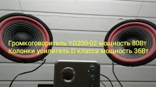 Громкоговоритель динамик YD200-02 Мощность 80 Вт