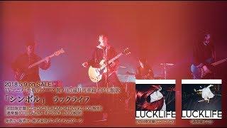 ラックライフ / シンボル [Music Video](TVアニメ『食戟のソーマ 餐ノ皿』遠月列車篇 OP主題歌)