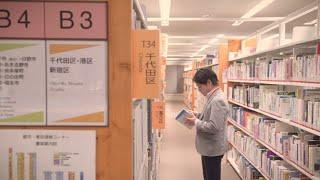 1階都市・東京情報コーナー(都立中央図書館バーチャルナビ9)