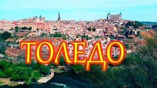 видео Достопримечательности Толедо