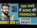 Pradhan Mantri Shram Yogi Mandhan | Financial interim Budget 2019 pension news