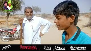 मुरारी की भैंस    Murari Ki Kocktail    राजस्थानी हरयाणवी कॉमेडी   by rajkaran prajapti