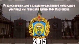 РВВДКУ 2015