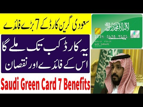 Saudi Arabia Latest News About Saudi Green Card System | jumbo Tips