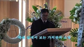1 1020고 노영기 집사님 천국환송예배 2018  10  27