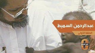 السفير الكيني محمد مهات يروي قصة حصلت للراحل عبدالرحمن السميط مع قطاع الطرق