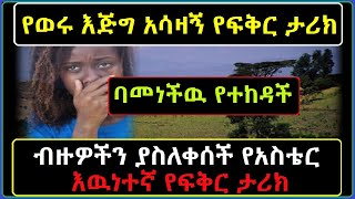 Repeat youtube video So Touching Ethiopian Girl Aster's Love Story