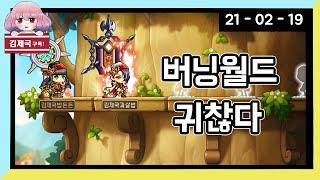 김제국 생방송]버닝월드 2시간만 하고 방종할겁니다(메이플스토리)
