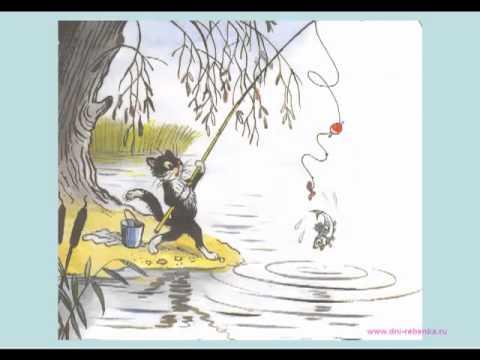 Слушать кот рыболов