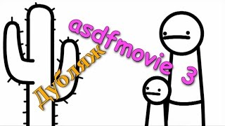 asdfmovie 3 дубляж
