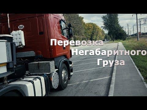 Перевозка Негабарита на Трале | Новосибирск-Барнаул