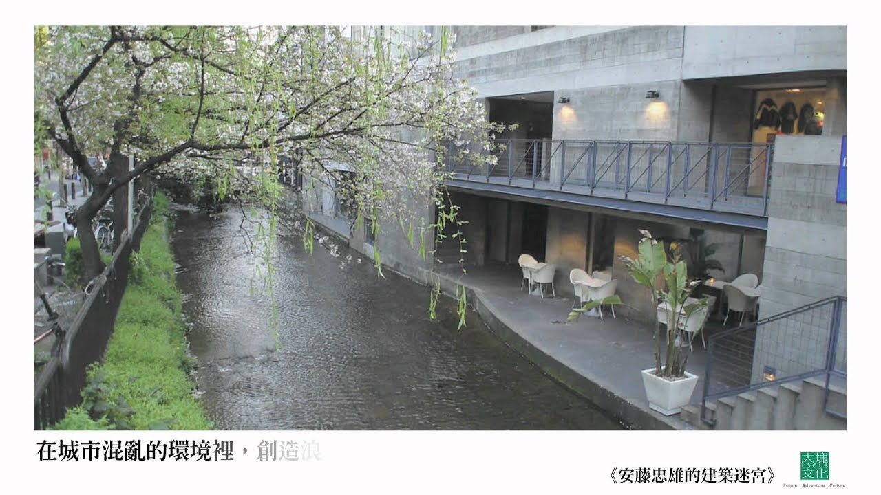 安藤忠雄的建築迷宮posted by Fultyepitly0e