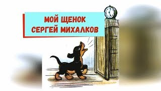 Мой щенок Михалкова стих Урок 2 класс