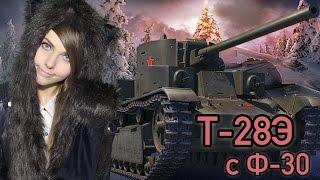 Т-28Э с Ф-30 - Медвед против всех! °˖✧◝(⁰▿⁰)◜✧˖° [TANK GIRL]