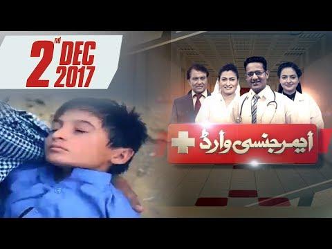 Gaon Mein Pheli Khatarnaak Beemari   Emergency Ward   SAMAA TV   02 Dec 2017