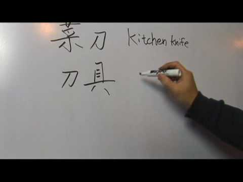 chinese radical dao 1 chinese symbol for kitchen knife youtube. Black Bedroom Furniture Sets. Home Design Ideas