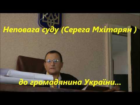 Судья  Сергей Мхитарян   - ай да сукінЪ сЫн!!!