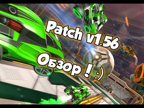 Patch 1.56 | Обзор! | Rocket League thumbnail