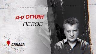 България в мен - д-р Огнян Пелов