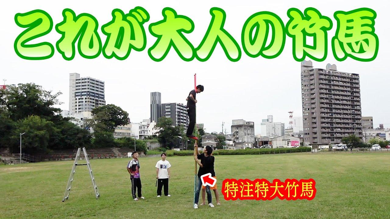 【大人の本気】竹馬の限界が知りたいのでガチ挑戦します!!!