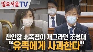 """천안함 北폭침이 개그라던 조성대 """"유족에게 사…"""