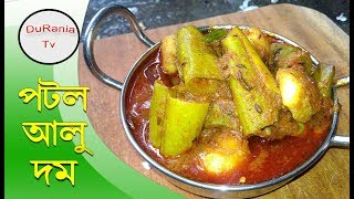 assamese fish recipe
