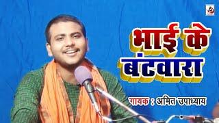 #भाई के बटवारा  #Amit_Upadhyay - Bhai Ke Batwara - Ravindar Raju - Khet Bari Bat Jaie Angana Duwarva