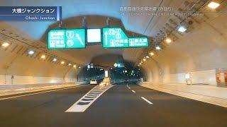 [4K車載動画] 首都高速中央環状品川線 (大橋JCT~大井JCT往復) thumbnail